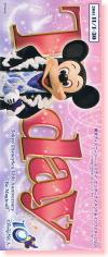 東京ディズニーリゾートで貰えるToday(ガイド)の隠れミッキー